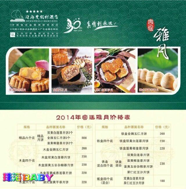 发布 3.2折珠海度假村酒店月饼券 灌水区